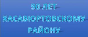 90 лет.jpg